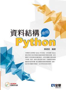 資料結構 -- 使用 Python (附範例光碟)-cover