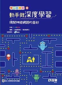 動手做深度學習-揭開神經網路的面紗 (學AI真簡單系列2)-cover