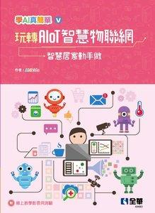 玩轉 AIoT 智慧物聯網-智慧居家動手做 (學AI真簡單系列5)-cover