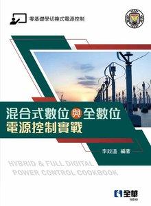 混合式數位與全數位電源控制實戰-cover