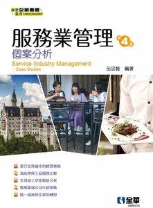服務業管理 -- 個案分析, 4/e-cover