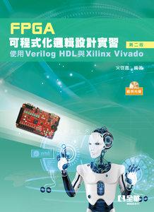 FPGA 可程式化邏輯設計實習:使用 Verilog HDL 與 Xilinx Vivado, 2/e (附範例光碟)-cover