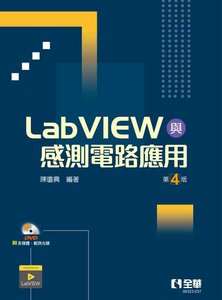 LabVIEW 與感測電路應用, 4/e (附多媒體、範例光碟)-cover