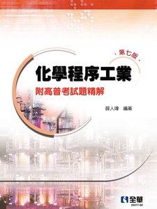 化學程序工業 -- 附高普考試題精解, 7/e-cover