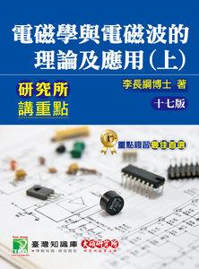 研究所講重點【電磁學與電磁波的理論及應用(上)】, 16/e-cover
