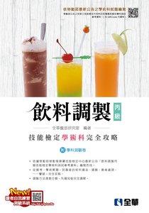 丙級飲料調製技能檢定學術科完全攻略 (2021最新版)((附學科測驗卷)