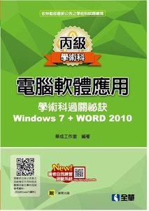 丙級電腦軟體應用學術科過關秘訣-Word 2010 (2021最新版)(附共同科目、學科測驗卷、範例光碟)-cover