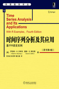 時間序列分析及其應用:基於R語言實例(原書第4版)-cover