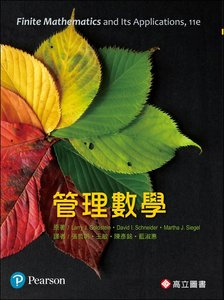 管理數學 (Goldstein:Finite Mathematics and Its Applications, 11/e) -cover