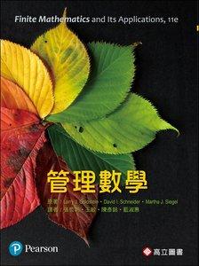 管理數學 (Goldstein:Finite Mathematics and Its Applications, 11/e) -cover