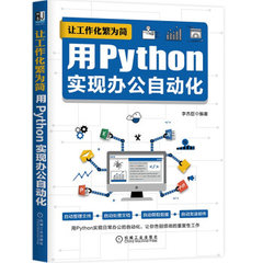 讓工作化繁為簡: 用 Python 實現辦公自動化-cover
