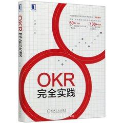 OKR完全實踐