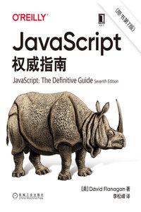 JavaScript權威指南(原書第7版)-cover