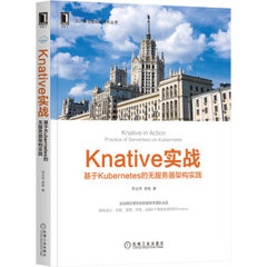 Knative實戰:基於Kubernetes的無服務器架構實踐-cover