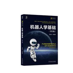 機器人學基礎, 3/e-cover