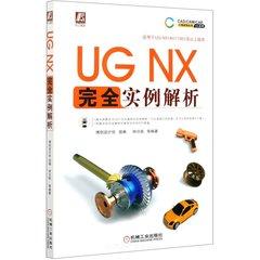 UG NX 完全實例解析-cover
