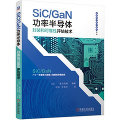 SiC/GaN功率半導體封裝和可靠性評估技術-cover