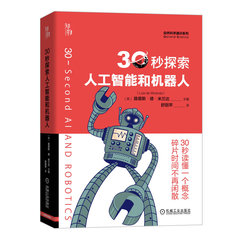 30秒探索人工智能和機器人-cover