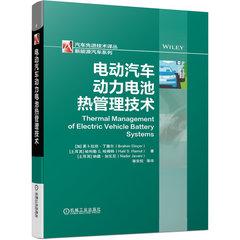 電動汽車動力電池熱管理技術-cover