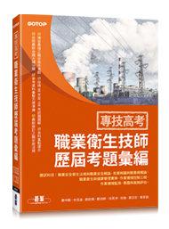 專技高考 -- 職業衛生技師歷屆考題彙編-cover