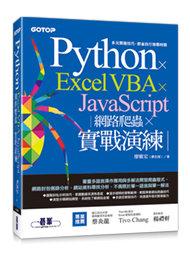 Python x Excel VBA x JavaScript|網路爬蟲 x 實戰演練-cover