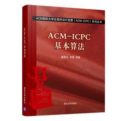 ACM-ICPC 基本算法-cover