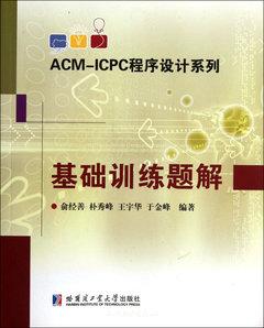 ACM-ICPC程序設計系列:基礎訓練題解-cover