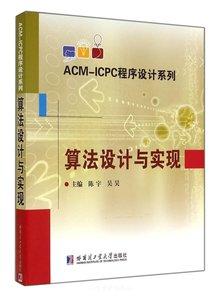 ACM-ICPC程序設計系列:算法設計與實現-cover