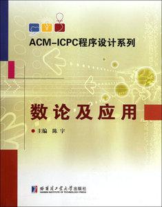 ACM-ICPC程序設計系列數論及應用-cover