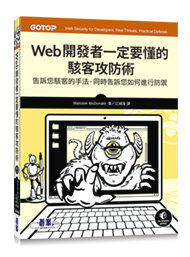 Web 開發者一定要懂的駭客攻防術 (Web Security for Developers: Real Threats, Practical Defense)-cover