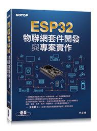 ESP32 物聯網套件開發與專案實作-cover