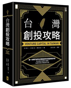 台灣創投攻略-cover