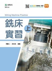 銑床實習 上 - 最新版(第二版) - 附 MOSME 行動學習一點通-cover
