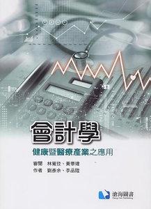 會計學:健康暨醫療產業之應用-cover