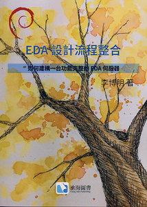 EDA 設計流程整合 ─ 如何建構一台功能完整的 EDA 伺服器-cover