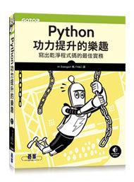 Python 功力提升的樂趣|寫出乾淨程式碼的最佳實務 (Beyond the Basic Stuff with Python)-cover