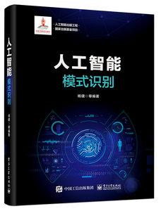 人工智能:模式識別-cover