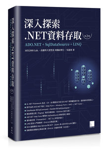 深入探索 .NET 資料存取:ADO.NET + SqlDataSource + LINQ(第二版)-cover