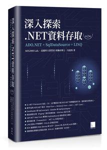 深入探索 .NET 資料存取:ADO.NET + SqlDataSource + LINQ(第二版)
