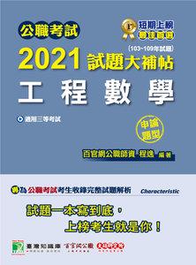 公職考試 2021 試題大補帖【工程數學】(103~109年試題)(申論題型)[適用三等/鐵特、高考、調查特考、技師考試、地方特考]-cover