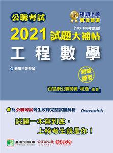 公職考試 2021 試題大補帖【工程數學】(103~109年試題)(測驗題型)[適用三等/鐵特、高考、地方特考]-cover