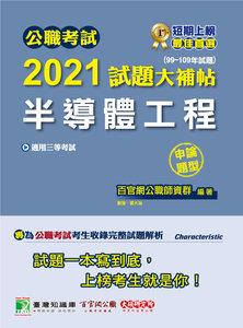 公職考試 2021 試題大補帖【半導體工程】(99~109年試題)(申論題型)[適用三等/鐵特、高考、地方特考]-cover