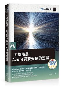 力抗暗黑:Azure 資安天使的逆襲(iT邦幫忙鐵人賽系列書)-cover