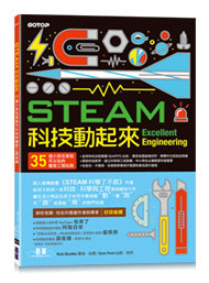 STEAM 科技動起來:35個小孩在家就可以玩的驚奇工程玩具 -cover