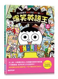 爆笑英語王(第1彈):用4格爆笑漫畫完記單字與句子-cover