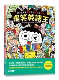 爆笑英語王(第2彈):用4格爆笑漫畫完記單字與句子-cover