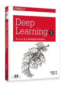 Deep Learning 3|用 Python 進行深度學習框架的開發實作-cover