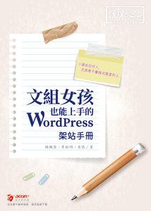 文組女孩也能上手的 WordPress 架站手冊-cover