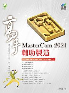 MasterCam 2021 輔助製造高手 (舊名: MasterCAM 2021 實戰演練)-cover