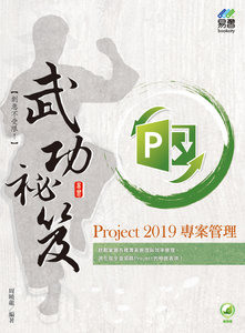 Project 2019 專案管理武功祕笈 (舊名: Project 2019 實戰演練, 2/e)-cover